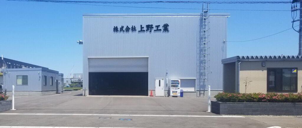 新潟県上越市の上野工業の道路側からみた正面外観
