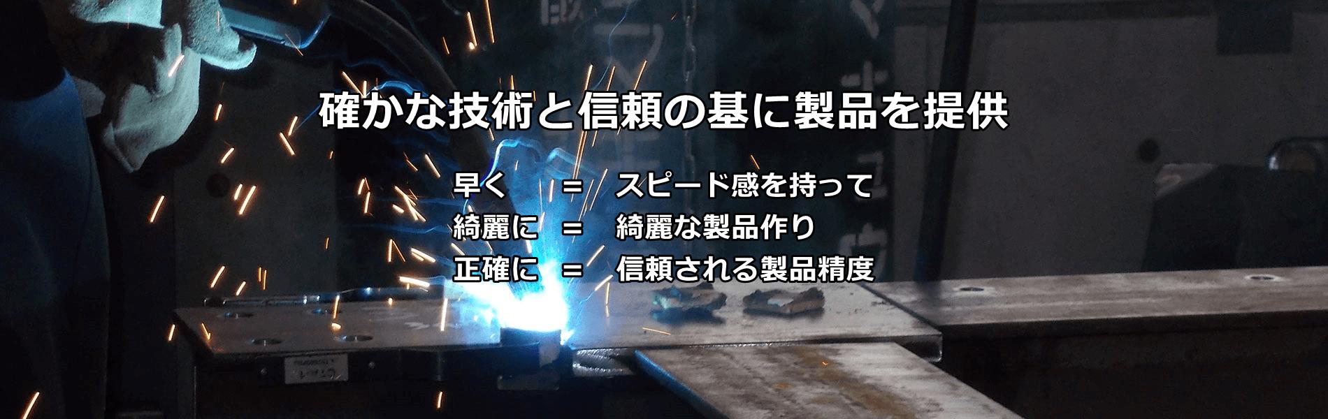 上野工業のものづくり
